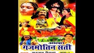 आल्हा गजमोतिन सती || Aalha Gujmotin Sati Vol 1 || Surjan Chaitanya || Hindi Kissa Kahani Lok Katha