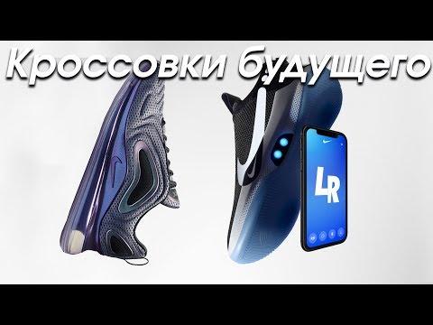 Автоматическая шнуровка Nike | Новые Yeezy