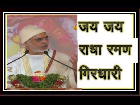 Jai Jai Radha Raman Girdhari,Girdhari Shyam Banwariजय जय राधा रमण गिरधारी,गिरधारी श्याम बनवारी by P