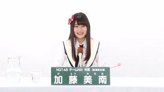 NGT48 チームNIII所属 加藤美南 (Minami Kato)