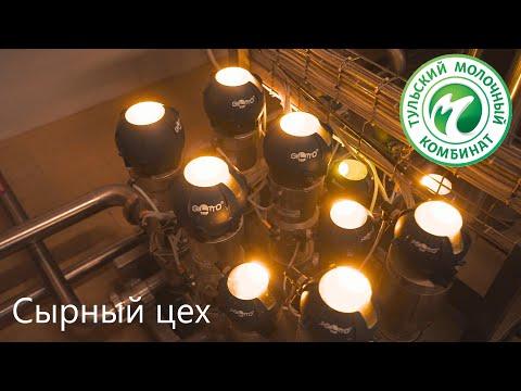 Сырный цех Тульского Молочного Комбината