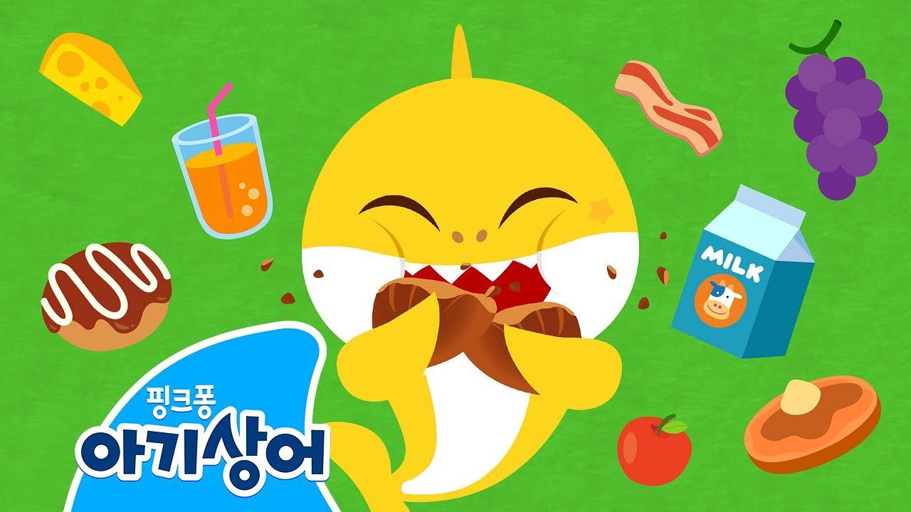 냠냠 맛있게 밥을 먹어요 | 아기상어의 하루 | 아기상어 밥 먹기송 | 상어가족 | 핑크퐁! 아기상어 올리