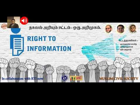 Introduction to  Right to Information Act of Sri Lanka (RTI) -Tamil