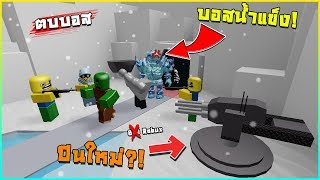 ❄️Tower Defense Simulator  #7 - วิธีเอาอาวุธลับLv50 !!? ตบบอสน้ำแข็งสุด Cool!CC800robux
