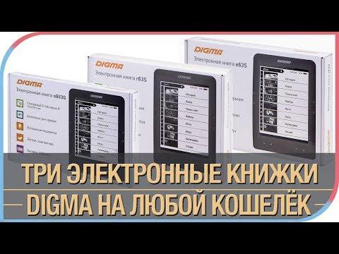 Digma E63S, R63S и S683G - три электронные книжки с разными фишками