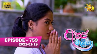 Ahas Maliga | Episode 759 | 2021-01-19 Thumbnail