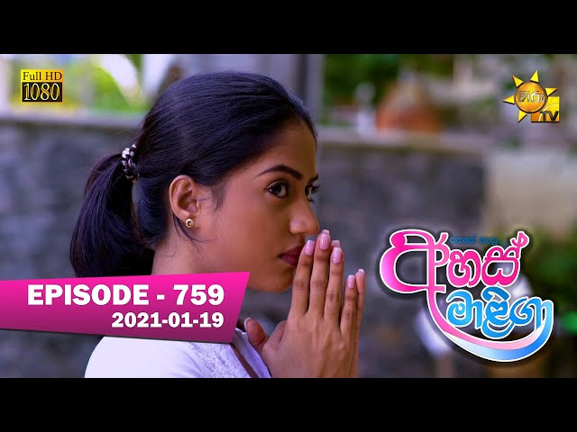Ahas Maliga | Episode 759 | 2021-01-19