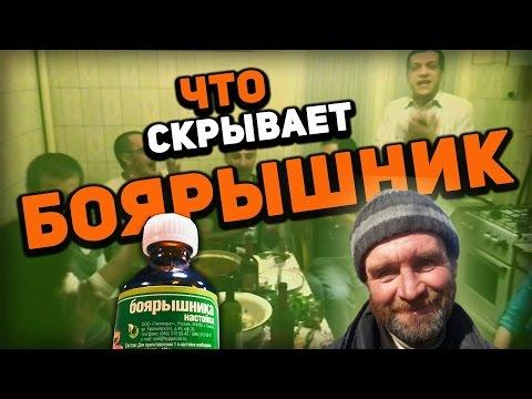 Что скрывает настойка боярышника | Отравление в Иркутске