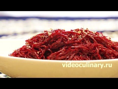 Салат из свеклы по-корейски - Рецепт Бабушки Эммы