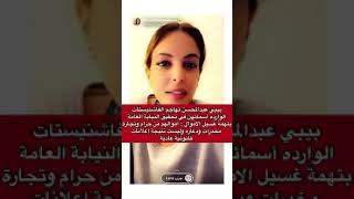 بيبي عبدالمحسن تهاجم الفشانيستات الوارد اسمائهم في التحقيق Youtube