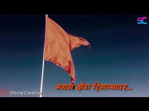 Majhya Devach Nav Gajtay   Ekach Raja Ethe Janmala   WhatsApp Status  माझ्या देवाचं नाव गाजतयं