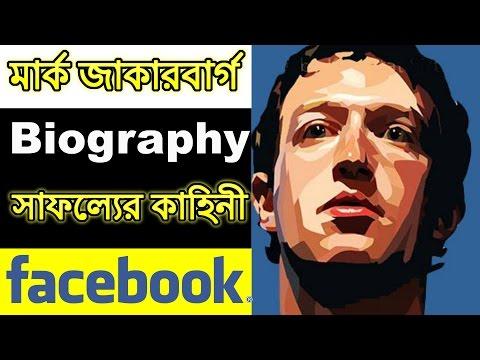 মার্ক জাকারবার্গ এর সাফল্যের কাহিনী | Biography of Mark Zuckerberg | Success Story of Facebook