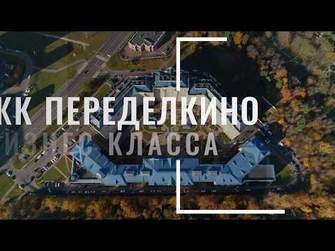 Купить квартиру пентхаус в Ново-Переделкино