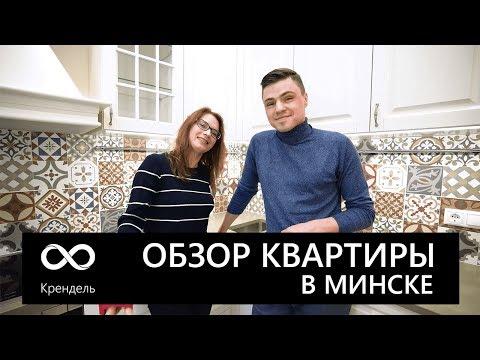 Обзор квартиры 66 кв.м. Дизайн интерьера квартиры в Минске.