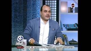 برنامج 90 دقيقة - رئيس جامعة القاهرة : الجامعة هى حياتى !