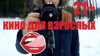 КИНО ДЛЯ ВЗРОСЛЫХ | НОВЫЙ КАНАЛ - RZ!!!