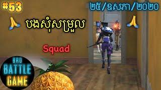 បាញ់ឡើងសុំឯងសម្រួល | Epic Game Rules of Survival Khmer - Funny Strategy Battle Online