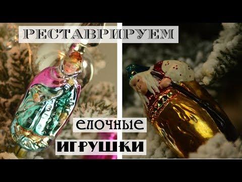 Как отреставрировать советские елочные игрушки / Большой обзор красок по стеклу и керамике