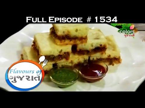 Flavours Of Gujarat - 23rd February 2017 - ફ્લાવોઉર્સ ઓફ ગુજરાત - Full Episode