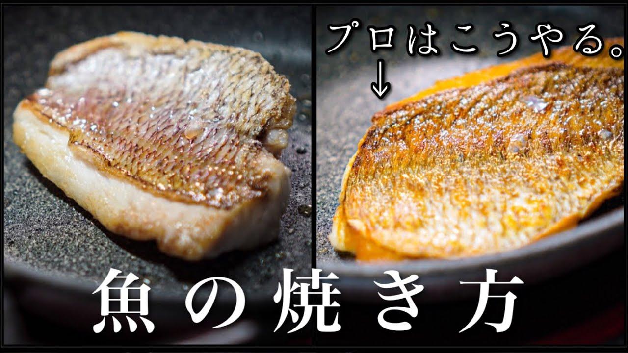 【シェフの技】プロはここが違う<魚のポワレ>皮をパリッと焼く方法