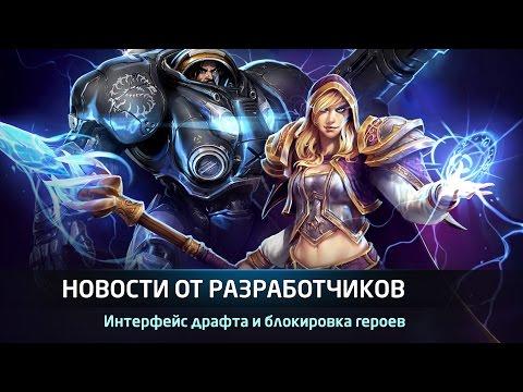 видео: Интерфейс драфта и блокировка героев (русские субтитры)