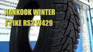 Новинка 2018г.! Обзор зимней резины Hankook Winter IPike RS2 w429