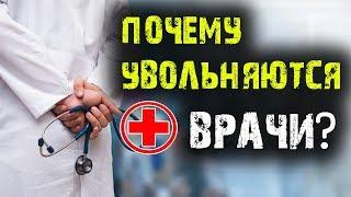 УВОЛЬНЕНИЯ ВРАЧЕЙ В РОССИИ - кто виноват?