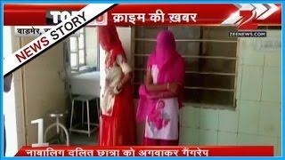 Crime top 10 | Gangrape with Minor Dalit Girl in Barmer