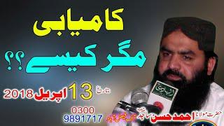 Video Molana Ahmad Hassan Sajid 14th April 2018 -- Kaamyab Kon -- Hafiz Islamic Center download MP3, 3GP, MP4, WEBM, AVI, FLV Juli 2018