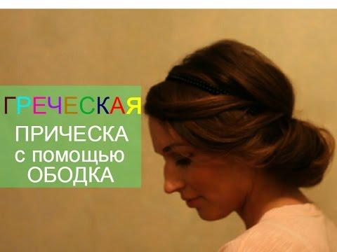 ГРЕЧЕСКАЯ прическа с помощью ободка ஐ Greek hairstyle ஐ  AnastasiyaRadet