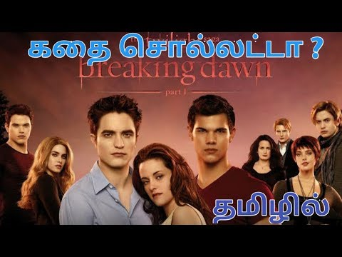 Twilight Saga: Breaking Dawn Part-1 Story In Tamil #4