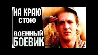 Сильный Фильм 2018 На краю стою (про границу) 9 рота