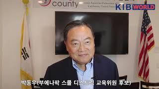 2018 중간선거 특집 인터뷰-박동우(부에나팍 교육위원…
