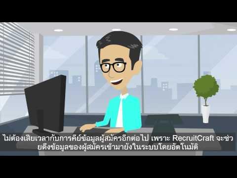 RecruitCraft - Innovative Recruitment Sofware