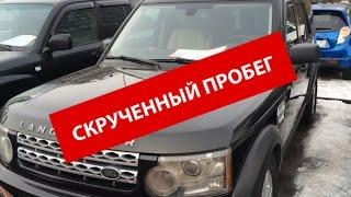 Проверка и диагностика автомобиля - СКРУЧЕН на 400.000км!(Диагностика автомобиля перед покупкой Land Rover Discovery. Проверка автомобиля с выездом: проверка пробега, провер..., 2016-02-10T12:28:14.000Z)