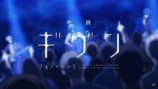 ギヴン Given — 冬のはなし Fuyu no Hanashi [ Music Video ]