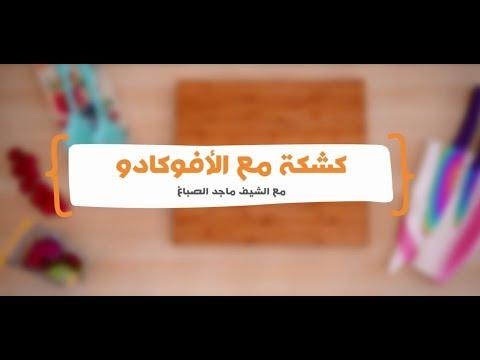 """وصفات رمضان """"كشكة مع الأفوكادو"""""""