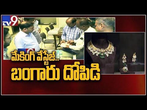 Legal Metrology department raids jewellery showrooms in Hyderabad - TV9