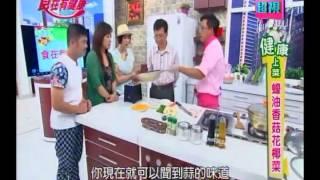 詹姆士食譜教你做蠔油香菇花椰菜食譜