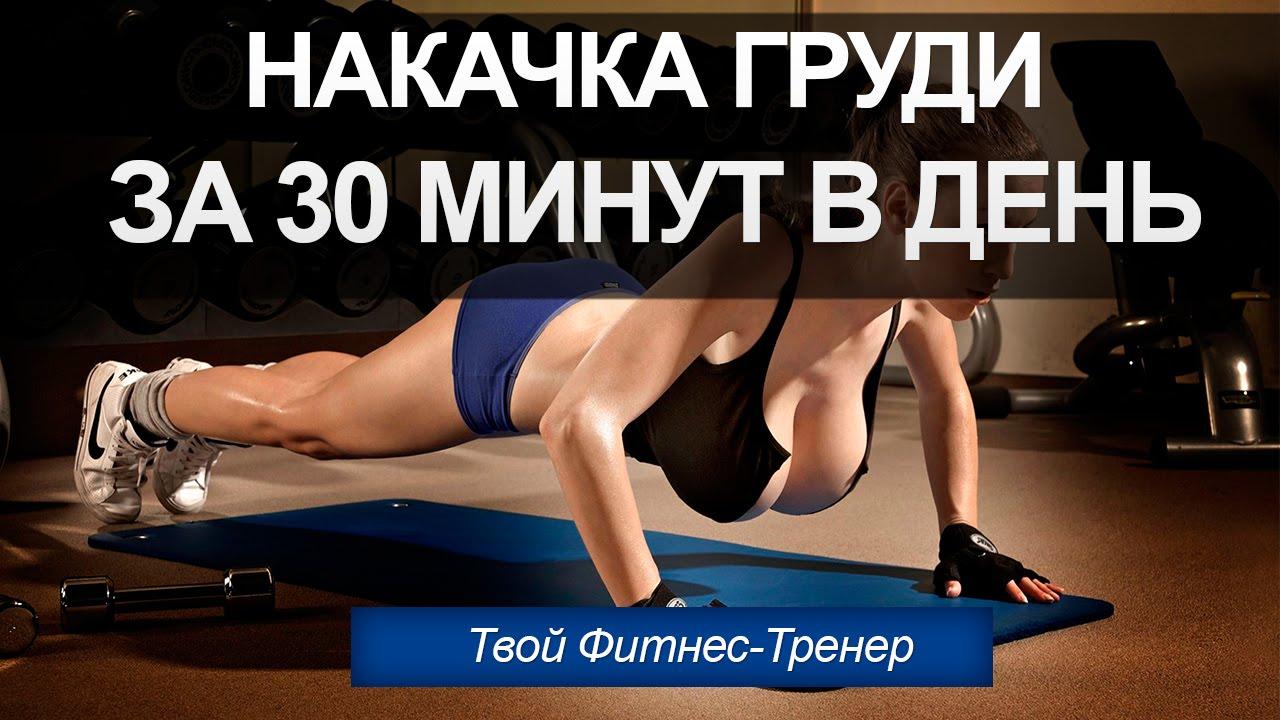 Как качать грудные мышцы девушкам в домашних условиях 77