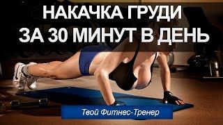 Смотреть видео подтянуть грудные мышцы видео