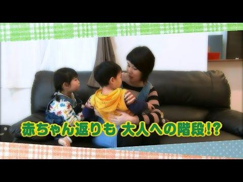 【公式】「赤ちゃん返りも 大人への階段!?」(3月28日放送)|テレビ西日本