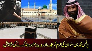 Prince Muhammad Bin Salman Ki Haram shareef Aur Madina Band Krna Ki Shazish