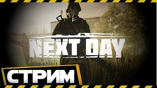 Next Day Survival | Наследник STALKER?