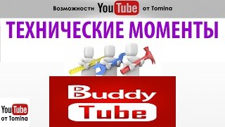Плагин для ютуба Tube Buddy. Классное расширение для YouTube. Сервис оптимизации плагин Tube Buddy!