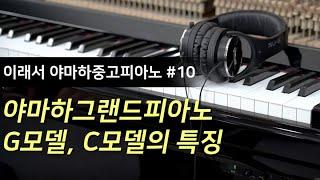 야마하 그랜드피아노 C모델과 G모델 비교, 야마하 중고…