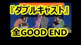 PS『ダブルキャスト』GOOD END1~4まとめ