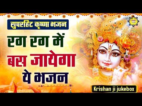 रग रग में बस जायेगा ये भजन || Non Stop Krishna Bhajans 2020 || krishana Song || krishna bhajan