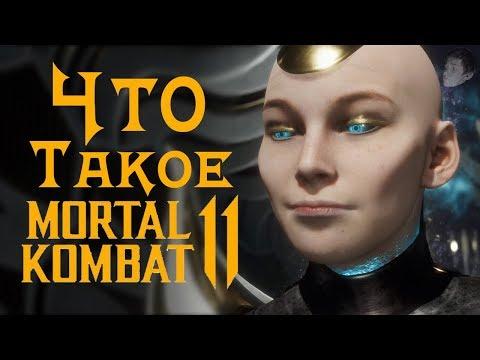 Что такое Mortal Kombat 11? (Часть 1)