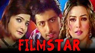 फिल्म स्टार (2005) पूर्ण हिंदी मूवी | प्रियांशु चटर्जी, महिमा चौधरी